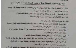 وثيقة رسمية مسربة تكشف تقريرا موجها لرئيس الجمهورية يحذر من كارثة اقتصادية خطيرة في اليمن