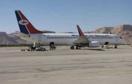 لجنة تحقيق حكومية تكشف عن فساد وسوء إدارة وراء حادث طيران اليمنية الأخير