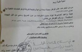 بالوثائق وزير الزراعة والري يصر على إدخال شحنة أسمدة محظوره خاصة بصهره محمد ناجي الشائف