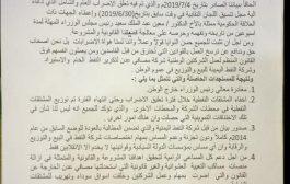 مجلس نقابات شركة النفط بعدن يعلن تمديد تعليق الإضراب