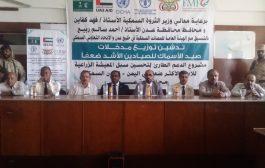 وزير الثروة السمكية يدشن مشروع توزيع مدخلات الصيد على الصيادين اليمنيين