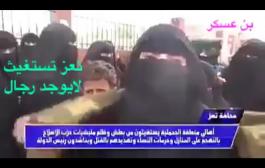 نساء تعز يشكن بطش ارهاب مليشيات الحشد الشعبي..فيديو
