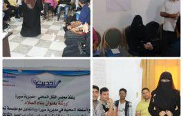 مجلس الظل المحلي بمديرية صيرة يناقش دور الشباب في بناء السلام
