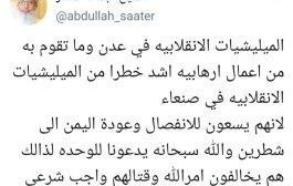 في تكرار لمشهد حرب 94 .. قيادي بارز في حزب الاصلاح يفتي بوجوب قتال الانفصاليين