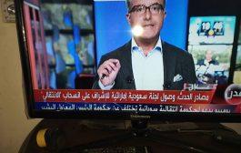 لجنة سعودية تصل عدن للإشراف على انسحاب قوات المجلس الانتقالي
