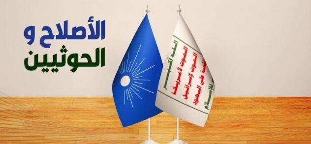 الحوثي والإخوان.. تكامل في الانقلاب وتجريف الدولة