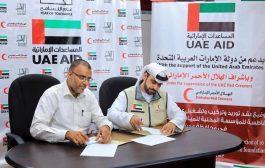 الهلال الأحمر الاماراتي يدعم مؤسسة المياه والصرف الصحي بعدن