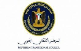 النجدة والقوات الخاصة والشرطة العسكرية في #أبين يعلنون إنضمامهم ل #المجلس_ الإنتقالي_ الجنوبي