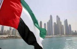 الإمارات ترد على