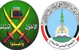 جناح الإصلاح في الشرعية يرفض دعوة السعـودية للحوار ويصعد اعلامياً وسياسياً