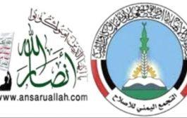 الاتحاد الإماراتية: تنسيق متبادل بين المليشيات الإخوانية و#الحـوثية في #اليـمن