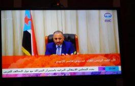 خطاب القائد عيدروس الزبيدي رئيس المجلس الانتقالي