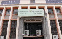 البنك المركزي يُعلن عن استمراره في تقديم المصارفة للسلع غير المشمولة بالوديعة السعودية