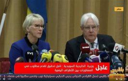 غريفيث يكشف عن خطة جديدة : تقسيم اليمن الى ثلاث مناطق بإشراف الأمم المتحدة