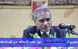 محافظ حضرموت كل من يقول بأن التحالف احتلال يجب أن يحال للمحاكمة