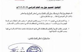 مكتب التربية والتعليم لحج يعلن عن موعد تدشين العام الدراسي 2020/2019م