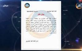 قناة الغد المشرق ترد على الميسري .. بيان