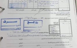 بالشرعية يستلم بالشهر 50 مليون ريال يمني