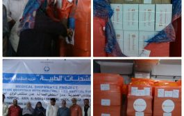 منظمة يمن إيد تسلم  الإمداد الدوائي بعدن شحنات من الأدوية والمستلزمات الطبية