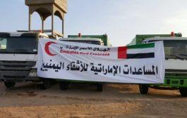 مساعدات إماراتية للناجين من القصف #الحـوثي بحيس