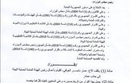 رئيس الوزراء يوجه ضربة موجعة لمليشيات الحوثي ويقيل الخراز