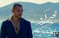 """تحيرك"""" لـ عمرو دياب تحقق 4 ملايين مشاهدة (فيديو)"""