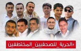منظمة صدى: تصدر بيان لتدهور الحالة الصحية للصحفيين المختطفين لدى المليشيات الحوثية
