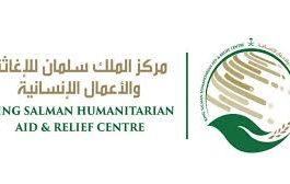 على نفقة مركز الملك سلمان ..اجلاء 20 مصابا من المدنيين جراء احداث عدن وابين الاخيرة للعلاج
