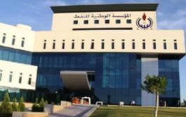 حكومة طرابلس تمنح مؤسسة النفط الليبية تمويلا بمليار دولار.
