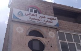 وكيل أول محافظة لحج يفتتح معهد صبر العالي للعلوم الصحية