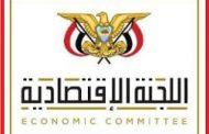 تجميد اللجنة الإقتصادية العليا