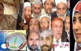 تفاصيل جديدة حول اهداف خلية قطر اخوان اليمن التي تدار من مسقط