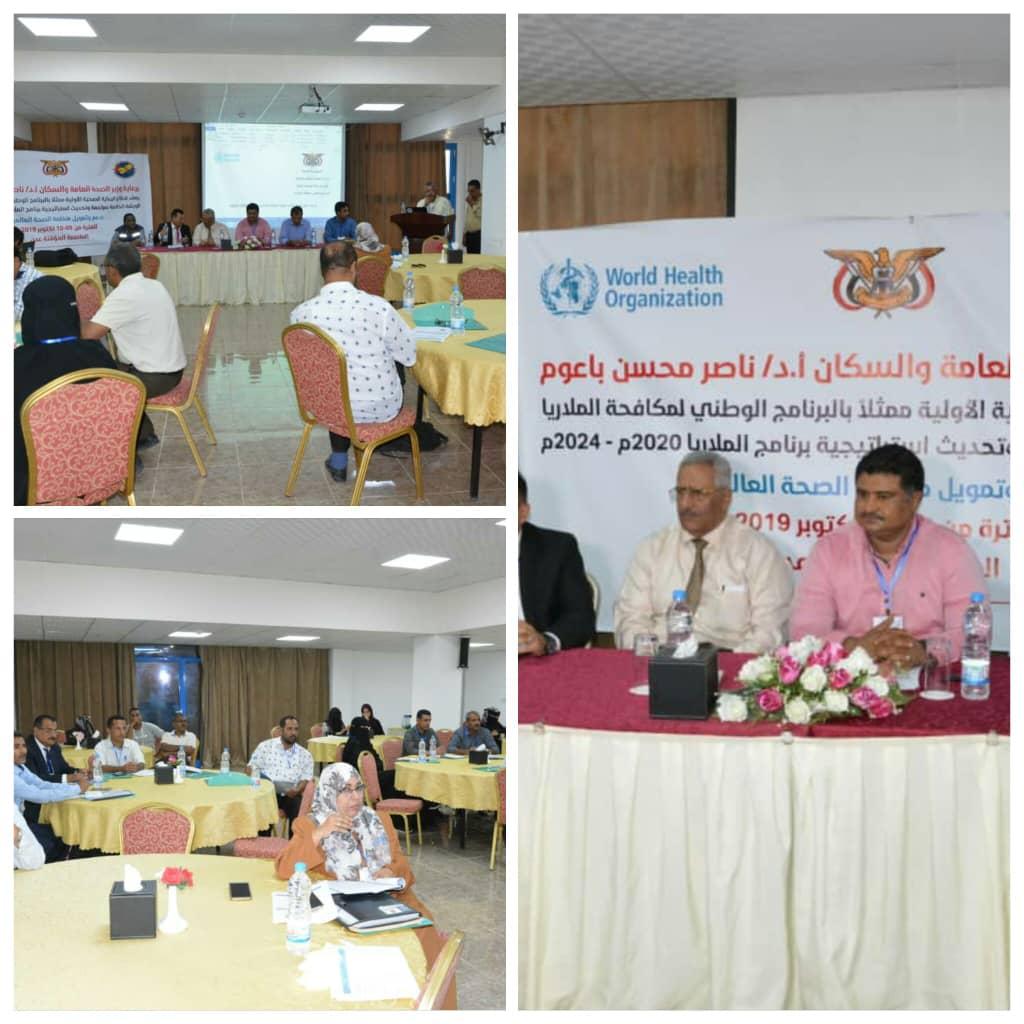 قطاع الرعاية الصحية الاوليه ينظم  ورشة عمل خاصة بمراجعة وتحديث الاستراتيجية الوطنية للملاريا 2020 -2024