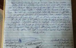 موظفو أدارة التربية والتعليم بمديرية المسيمير لحج يصدرون بيان إدانة وإستنكار