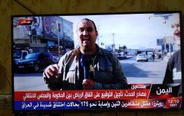 عاجل : تأجيل اتفاق الرياض بسبب رفض الشرعية