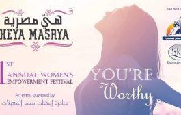 مبادرة طاقة نور تعلن إنضمامها لمهرجان هي مصرية للمرأة المعيلة