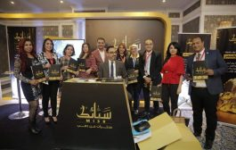 معرض ومؤتمر مصر الدولي للإستثمار ورأس المال 2020..ودور ومساهمة سبائك