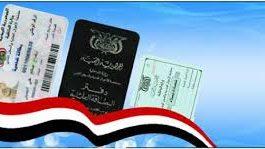 نشطاء من وادي حضرموت يطالبون بسرعة إيقاف صرف البطاقة الشخصية.. فما السبب؟