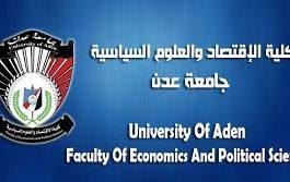 جامعة عدن تقيل عميد كلية الاقتصاد..قبل انعقاد المؤتمر الاقتصادي بثلاث ايام