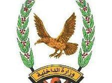 إصدر قرارا بتكليف مدير جديد للهجرة والجوازات بوادي وصحراء حضرموت