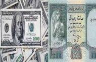 سعر الصرف للريال اليمني مقابل العملات الأجنبية ليومنا الاثنين