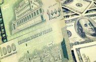 الريال اليمني يواصل تدهوره امام العملات الاجنبية..فماهو السبب؟