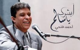 """الموسيقار احمد فتحي يطلق فيديو كليب اغنية """"أبشرك يا سالم"""""""