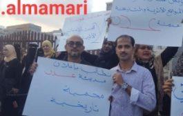 وقفة احتجاجية تنديد بنهب الأراضي وأعمال البسط على المعالم الأثرية في عدن