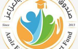 صندوق دعم التعليم بالعزاعز يرعى دوري مدرسي