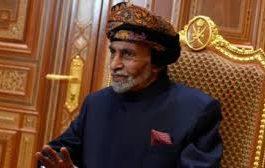 صحف بريطانية تناقش خليفة السلطان قابوس وآثار حرب اليمن