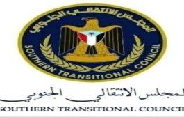عيدروس الزبيدي يعين عمرو البيض عضوا في هيئة رئاسة المجلس الانتقالي