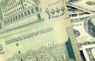 تعرف على أسعار صرف الريال اليمني أمام العملات الاجنبية ليوم الثلاثاء