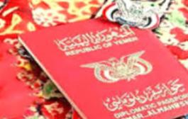 الجواز الدبلوماسي اليمني وفقدان قيمته بالدخول الفوري!