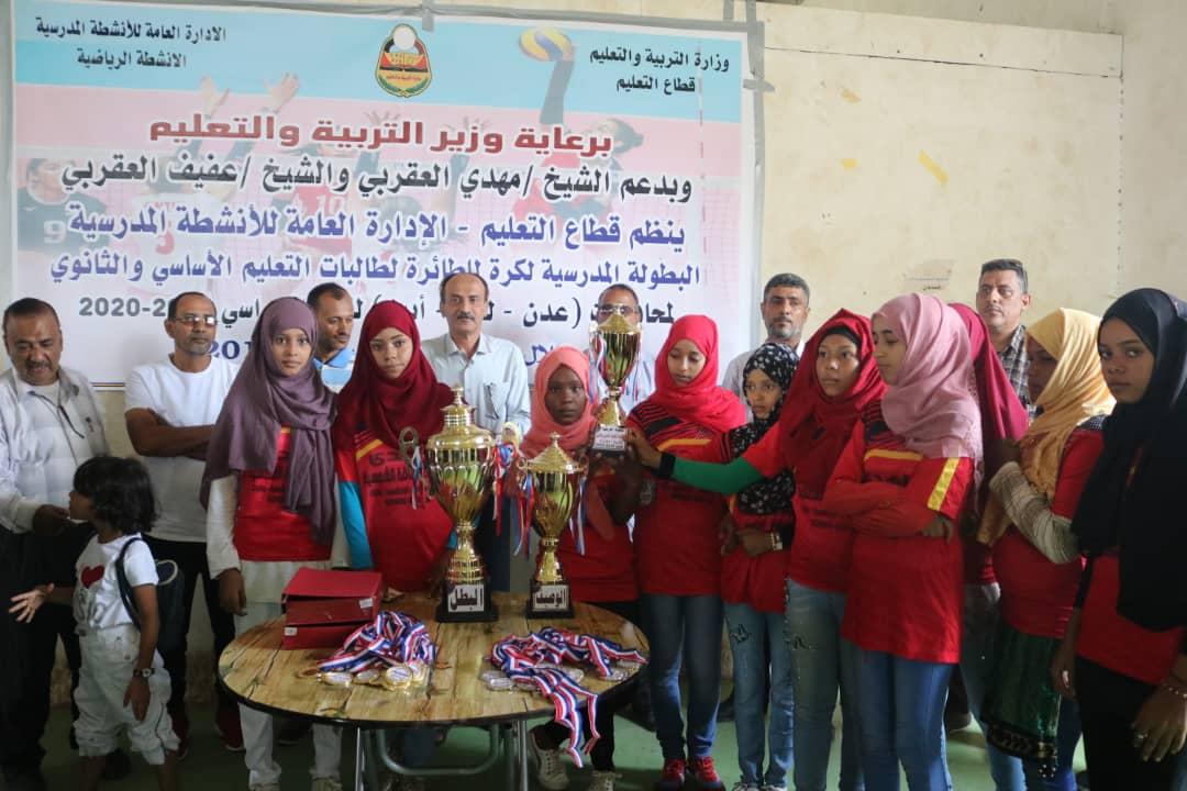 بحضور وكيل الوزارة لقطاع التعليم اختتام البطولة المدرسية لكرة الطائرة للفتيات